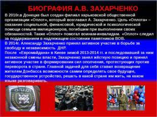 В 2010г.в Донецке был создан филиал харьковской общественной организации «Оп