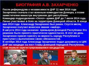 После референдума о независимости ДНР 11 мая 2014 года Захарченко сначала ст