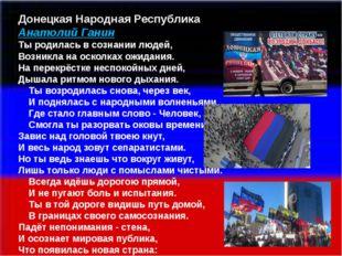 Донецкая Народная Республика Анатолий Ганин Ты родилась в сознании людей, Во