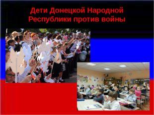 Дети Донецкой Народной Республики против войны