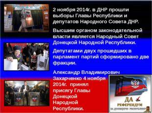 2 ноября 2014г. в ДНР прошли выборы Главы Республики и депутатов Народного С