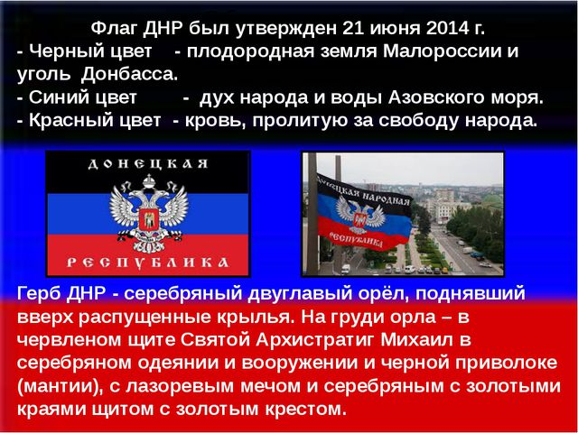 Флаг ДНР был утвержден 21 июня 2014 г. - Черный цвет - плодородная земля Мал...