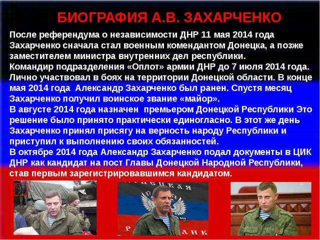 После референдума о независимости ДНР 11 мая 2014 года Захарченко сначала ст...