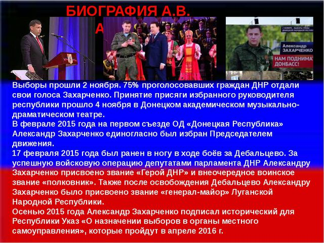 Выборы прошли 2 ноября. 75% проголосовавших граждан ДНР отдали свои голоса З...