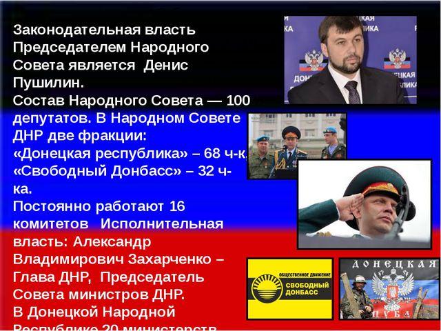 Законодательная власть Председателем Народного Совета является Денис Пушилин...