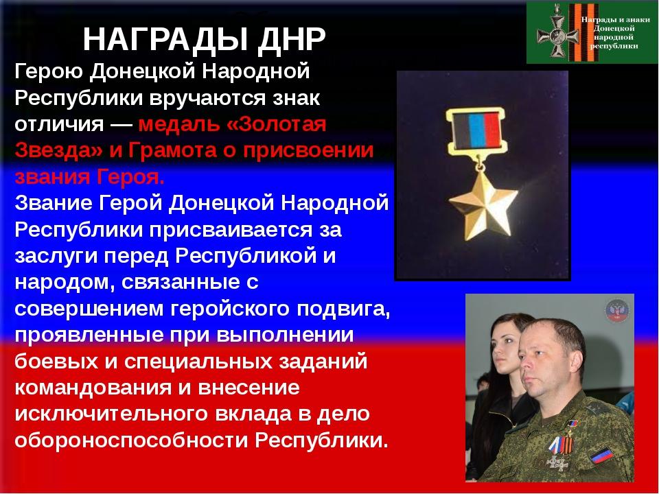 НАГРАДЫ ДНР Герою Донецкой Народной Республики вручаются знак отличия — меда...