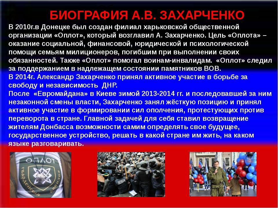 В 2010г.в Донецке был создан филиал харьковской общественной организации «Оп...