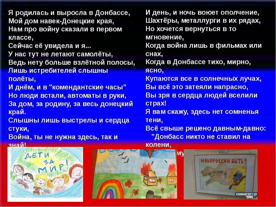 Я родилась и выросла в Донбассе, Мой дом навек-Донецкие края, Нам про войну...