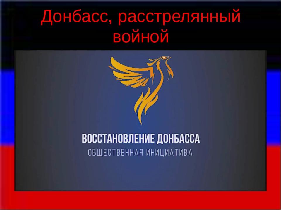 Донбасс, расстрелянный войной