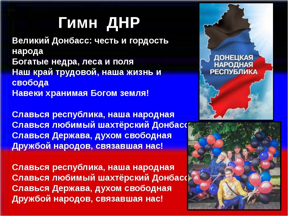 Великий Донбасс: честь и гордость народа Богатые недра, леса и поля Наш край...