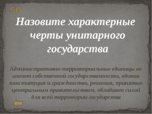 Назовите характерные черты унитарного государства Административно-территориал