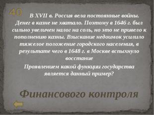 В XVII в. Россия вела постоянные войны. Денег в казне не хватало. Поэтому в