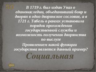 В 1719 г. был издан Указ о единонаследии, объединивший бояр и дворян в одно