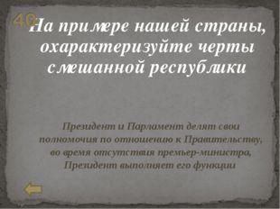 На примере нашей страны, охарактеризуйте черты смешанной республики Президен