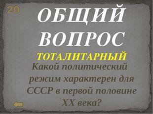 Какой политический режим характерен для СССР в первой половине ХХ века? ОБЩИЙ