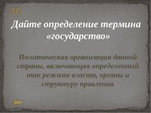 Дайте определение термина «государство» Политическая организация данной стран