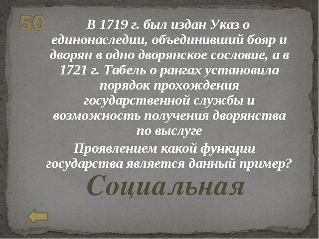 В 1719 г. был издан Указ о единонаследии, объединивший бояр и дворян в одно...