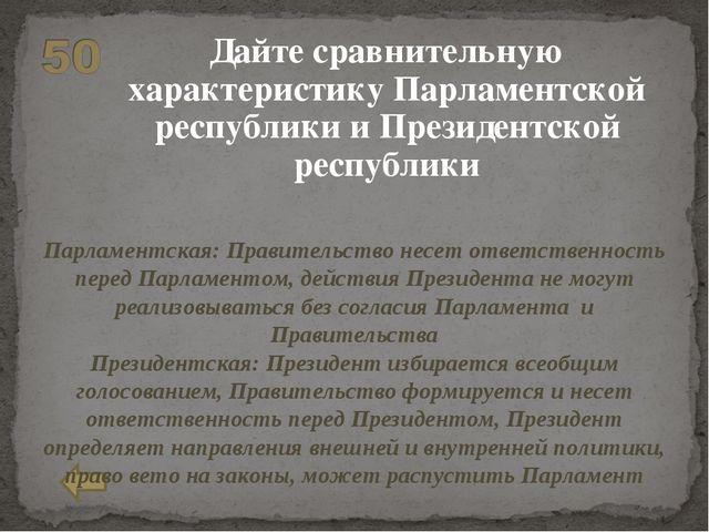 Дайте сравнительную характеристику Парламентской республики и Президентской...