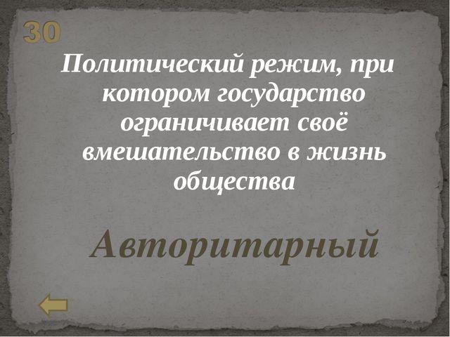 Политический режим, при котором государство ограничивает своё вмешательство в...