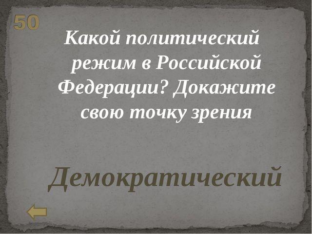 Какой политический режим в Российской Федерации? Докажите свою точку зрения Д...