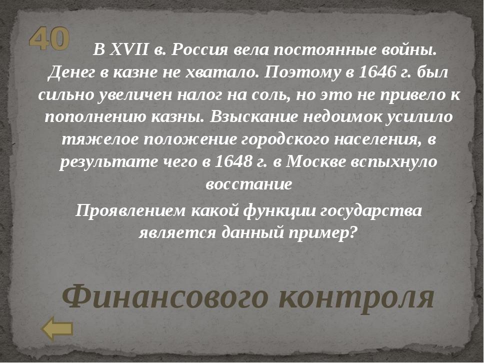 В XVII в. Россия вела постоянные войны. Денег в казне не хватало. Поэтому в...