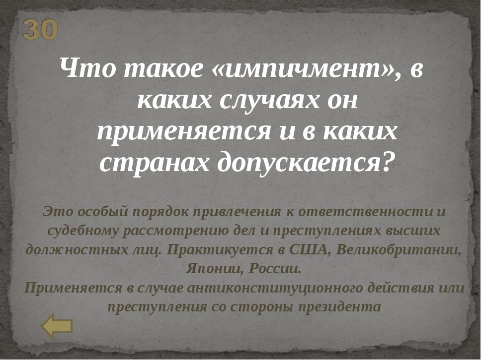 Что такое «импичмент», в каких случаях он применяется и в каких странах допус...