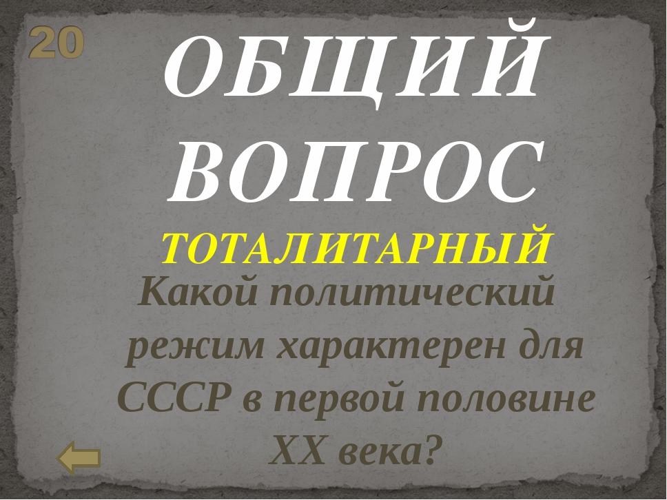 Какой политический режим характерен для СССР в первой половине ХХ века? ОБЩИЙ...