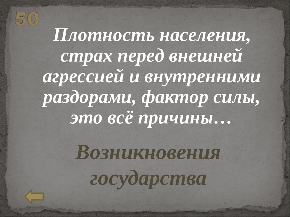 Плотность населения, страх перед внешней агрессией и внутренними раздорами,...