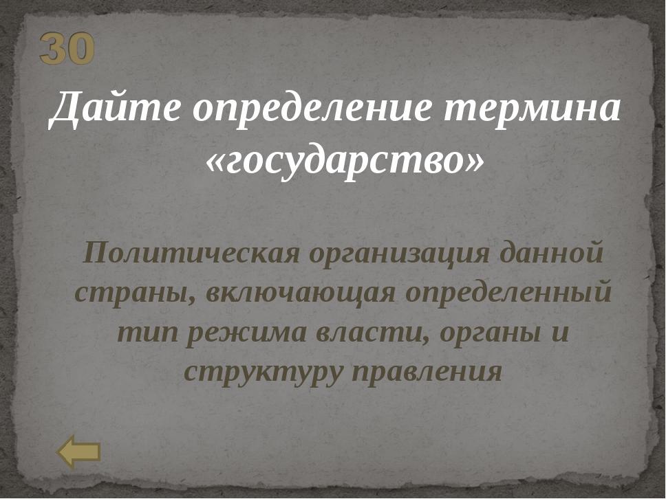 Дайте определение термина «государство» Политическая организация данной стран...