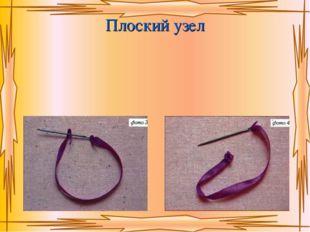 Плоский узел