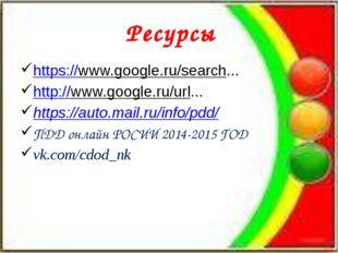 Ресурсы https://www.google.ru/search... http://www.google.ru/url... https://a