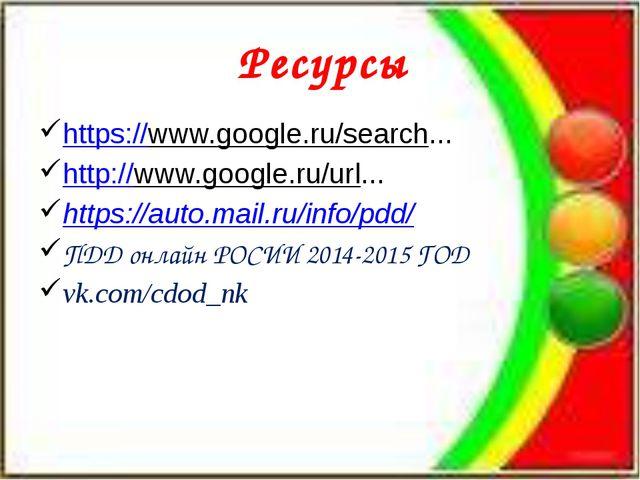 Ресурсы https://www.google.ru/search... http://www.google.ru/url... https://a...