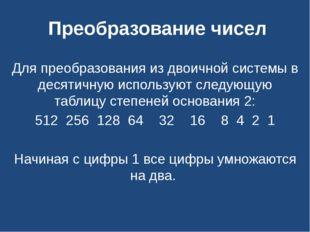 Преобразование чисел Для преобразования из двоичной системы в десятичную испо