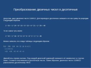 Преобразование двоичных чисел в десятичные Допустим, дано двоичное число 1100