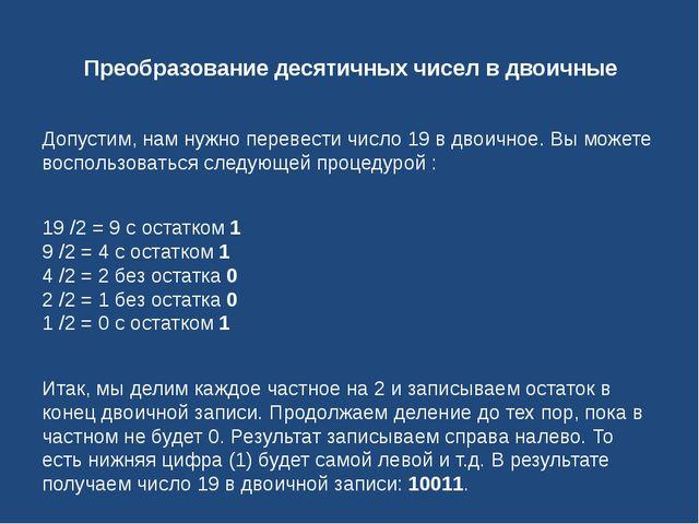 Преобразование десятичных чисел в двоичные Допустим, нам нужно перевести числ...