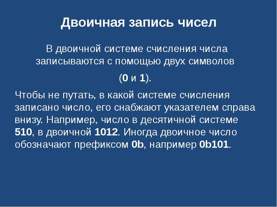 Двоичная запись чисел В двоичной системе счисления числа записываются с помощ...