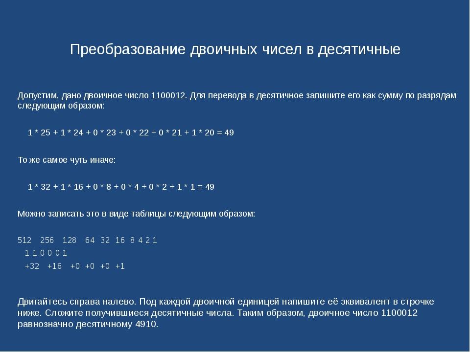 Преобразование двоичных чисел в десятичные Допустим, дано двоичное число 1100...
