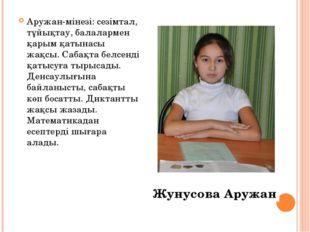 Жунусова Аружан Аружан-мінезі: сезімтал, тұйықтау, балалармен қарым қатынасы