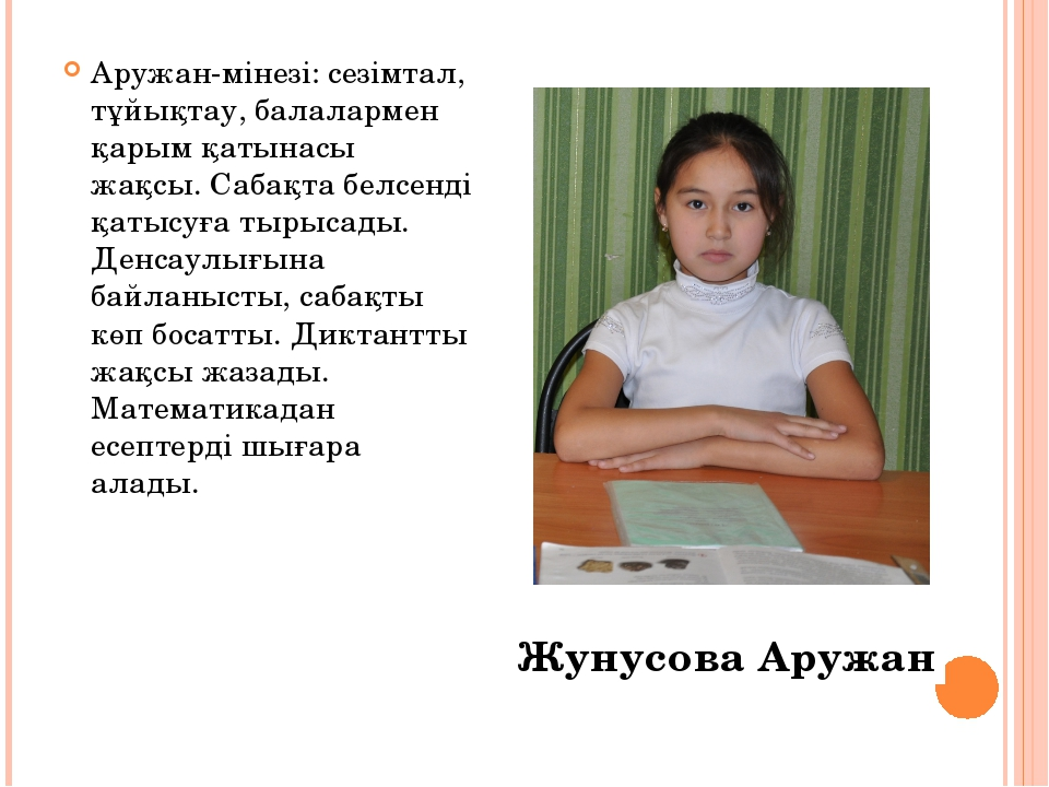Жунусова Аружан Аружан-мінезі: сезімтал, тұйықтау, балалармен қарым қатынасы...