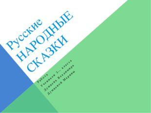Русские НАРОДНЫЕ СКАЗКИ Работа Учеников 3го класса Думцева Владимира Думцевой