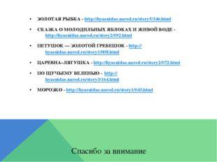 Спасибо за внимание ЗОЛОТАЯ РЫБКА - http://hyaenidae.narod.ru/story5/346.html