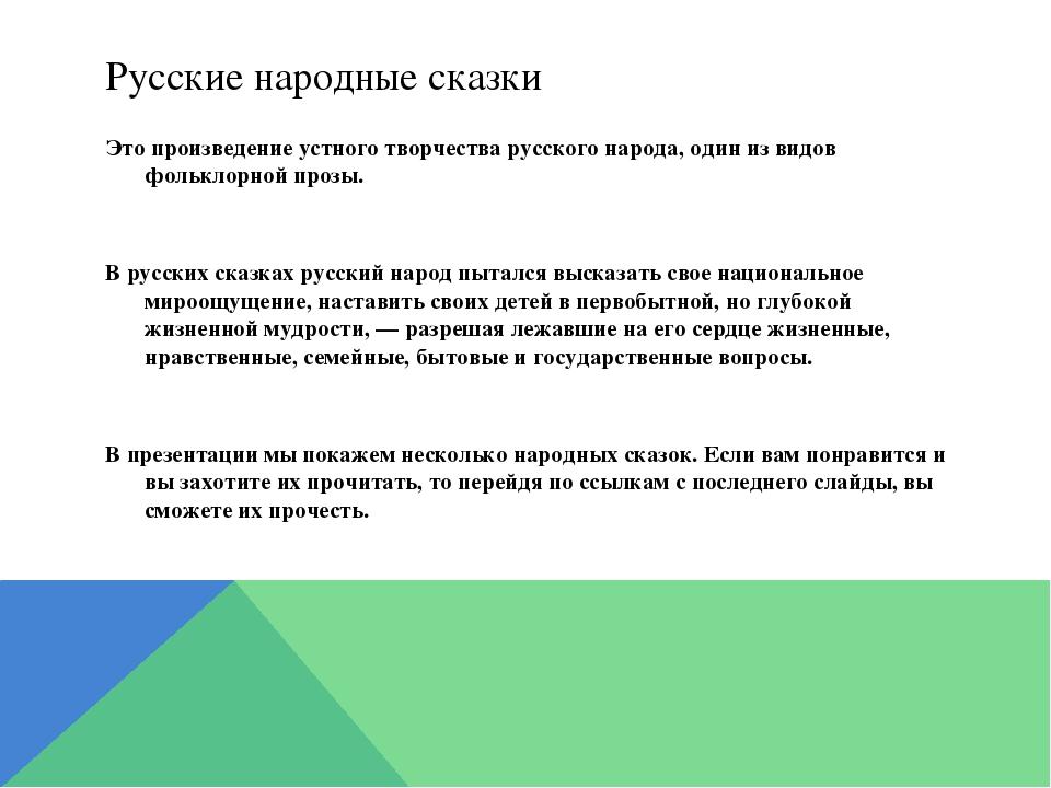 Русские народные сказки Это произведение устного творчества русского народа,...