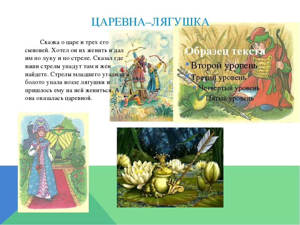 Сказка о царе и трех его сыновей. Хотел он их женить и дал им по луку и по с...