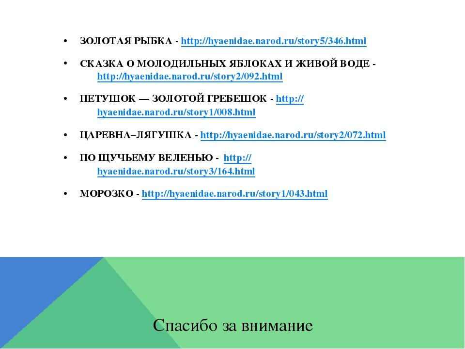 Спасибо за внимание ЗОЛОТАЯ РЫБКА - http://hyaenidae.narod.ru/story5/346.html...