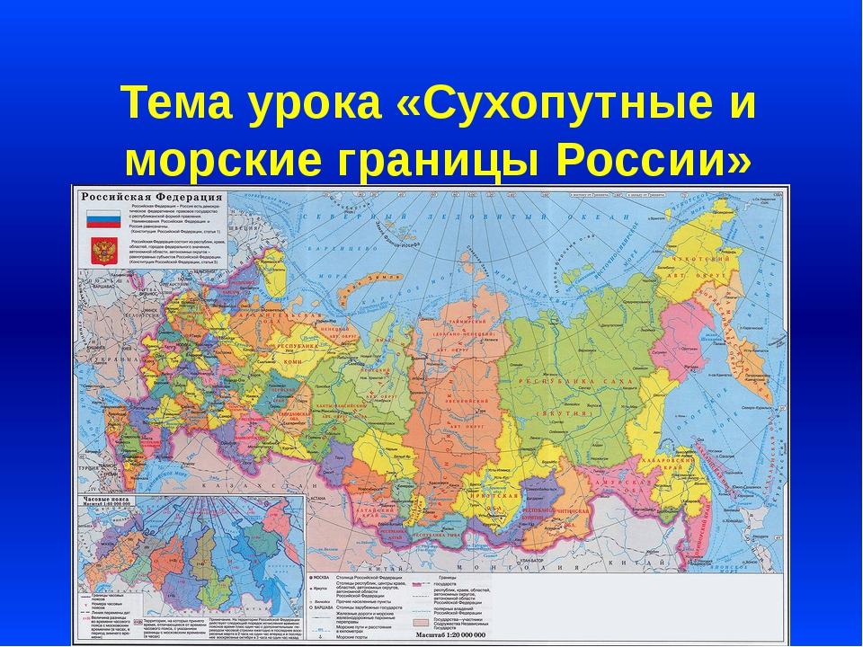 Доклад на тему границы россии 6257
