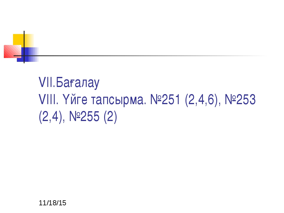 VII.Бағалау VIII. Үйге тапсырма. №251 (2,4,6), №253 (2,4), №255 (2)