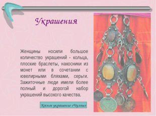 Украшения Женщины носили большое количество украшений - кольца, плоские брас