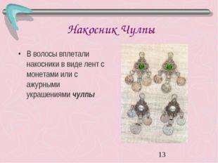Накосник Чулпы В волосы вплетали накосники в виде лент с монетами или с ажурн