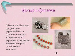 Кольца и браслеты Обязательной частью праздничных украшений были браслеты и к