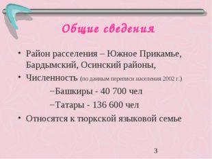 Общие сведения Район расселения – Южное Прикамье, Бардымский, Осинский районы